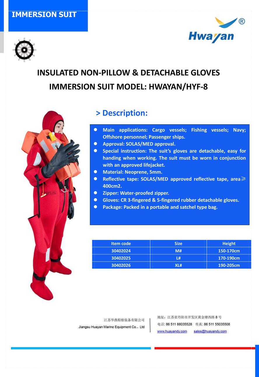 文档3 Datasheet of immersion suit HYF-8 (2)-1_副本